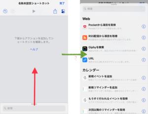Siriショートカット作成画面