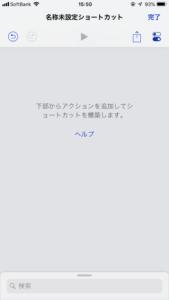 Siriショートカット構築画面