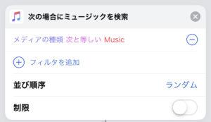 Siriショートカットでミュージックを検索