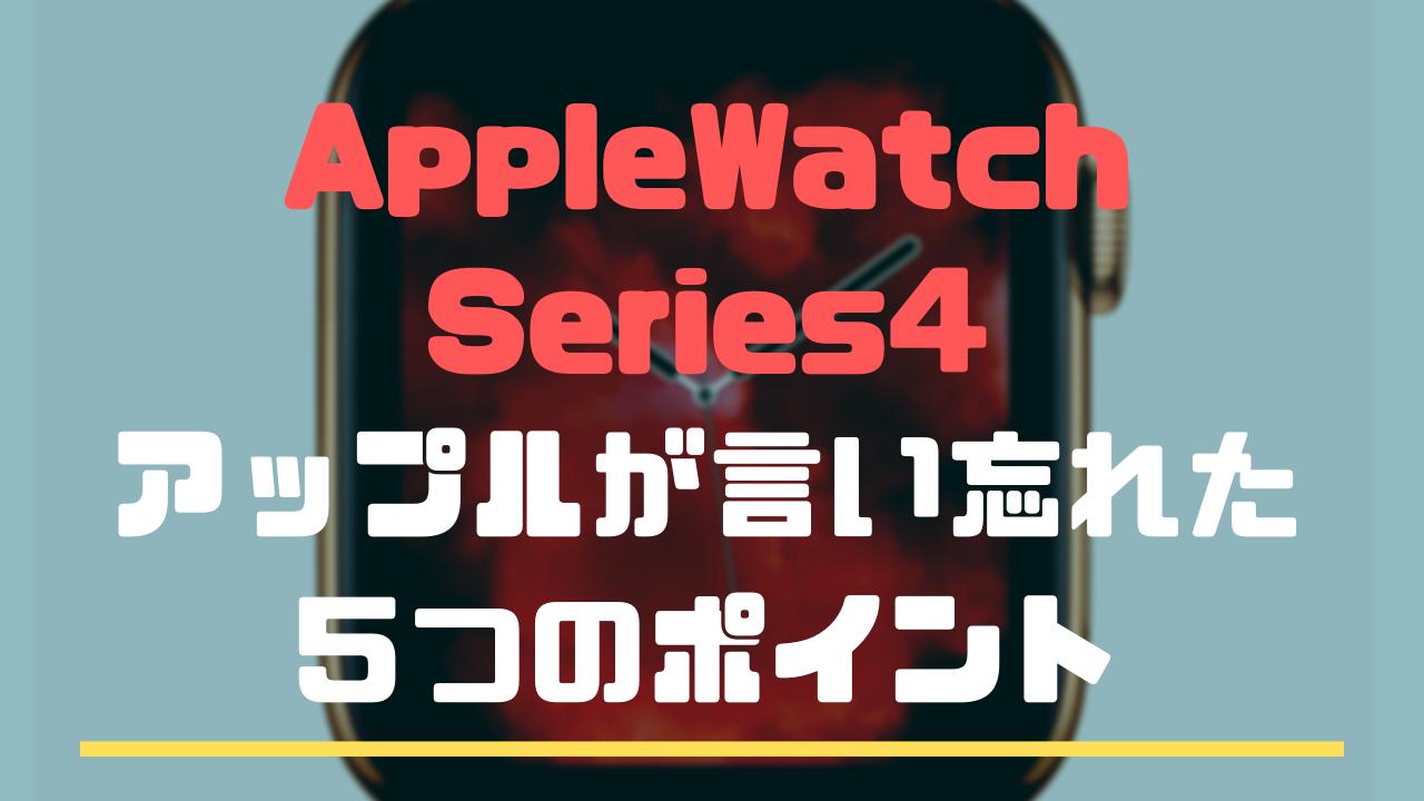 Apple Watch series5 アップルが言い忘れた5つのこと