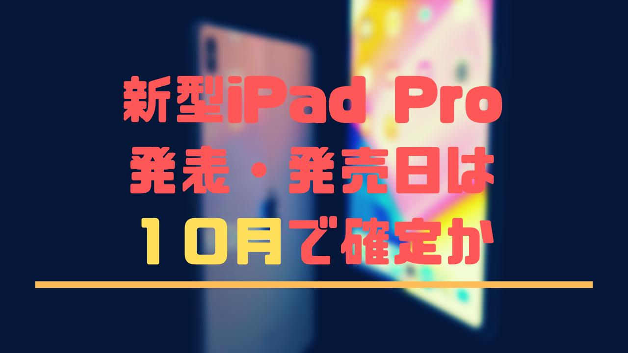 新型iPad Pro 2018年秋発売