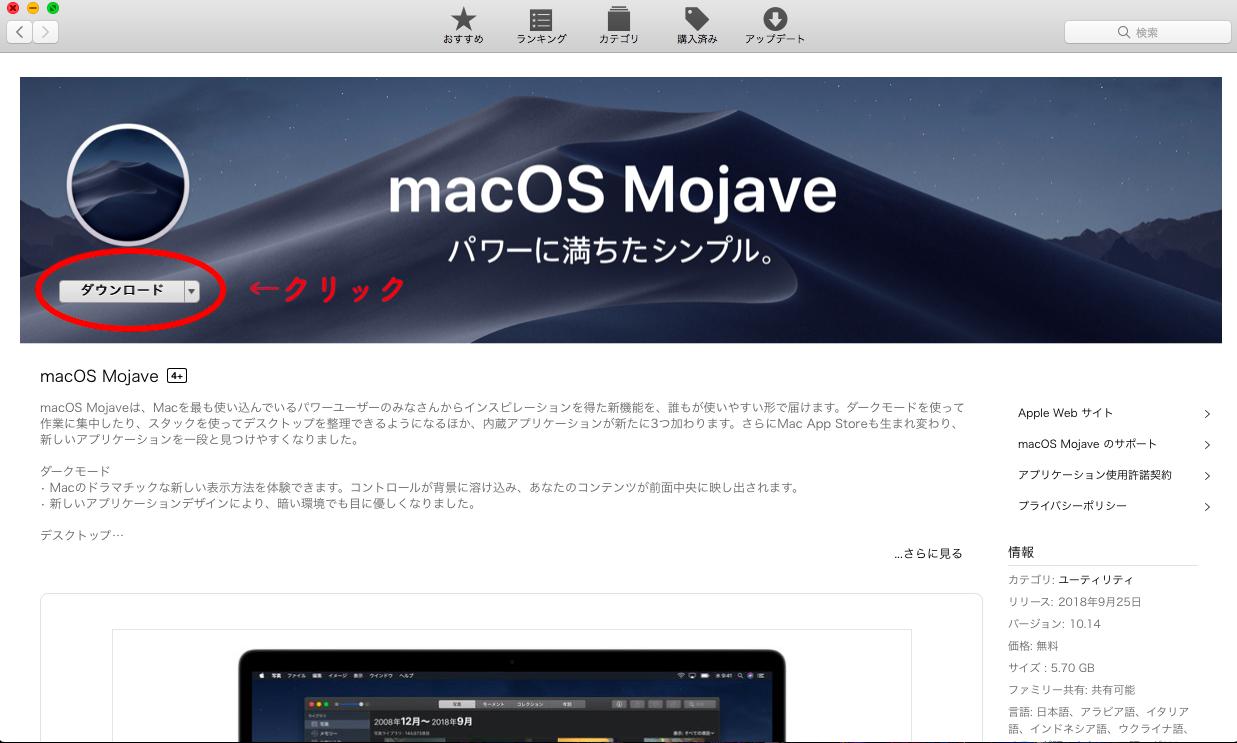AppStoreからmacOSをインストール