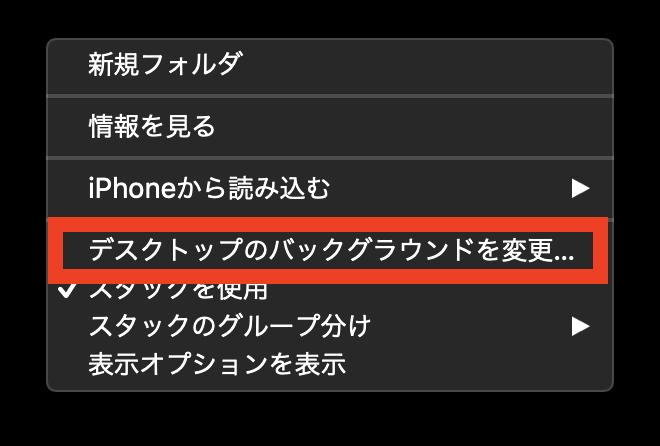 デスクトップのバックグラウンドを変更