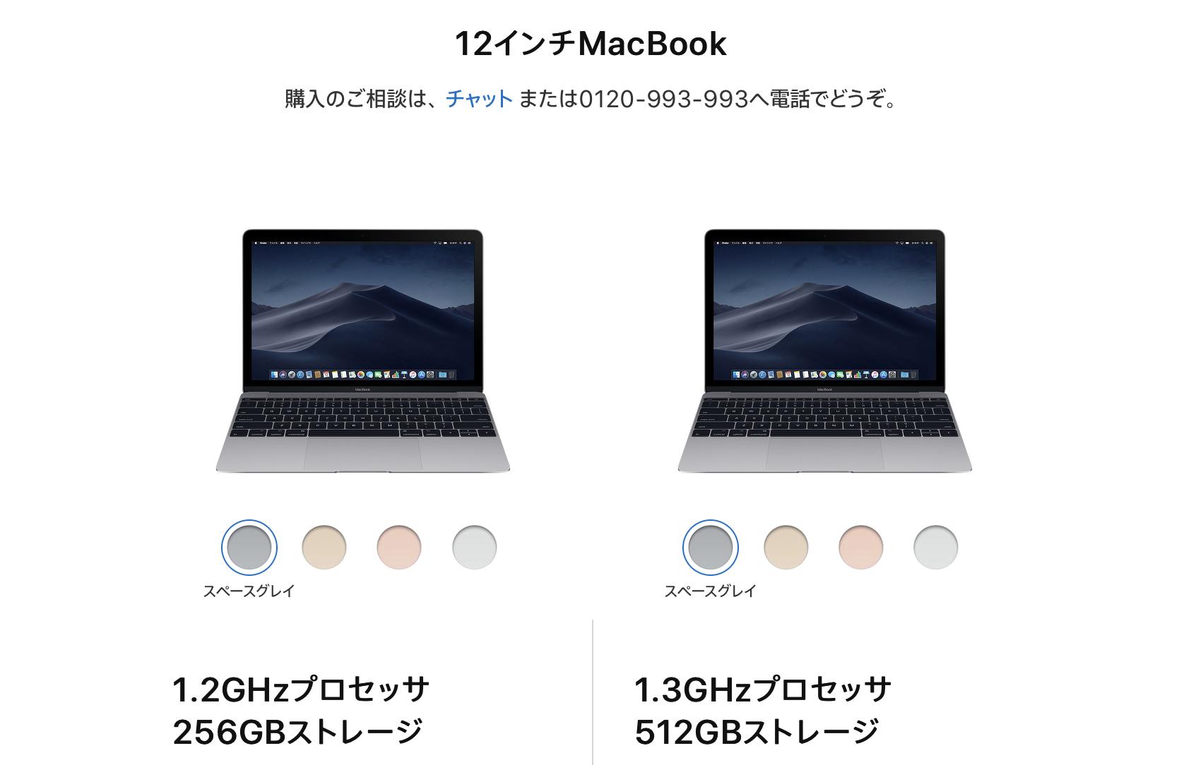 12インチ MacBook 比較