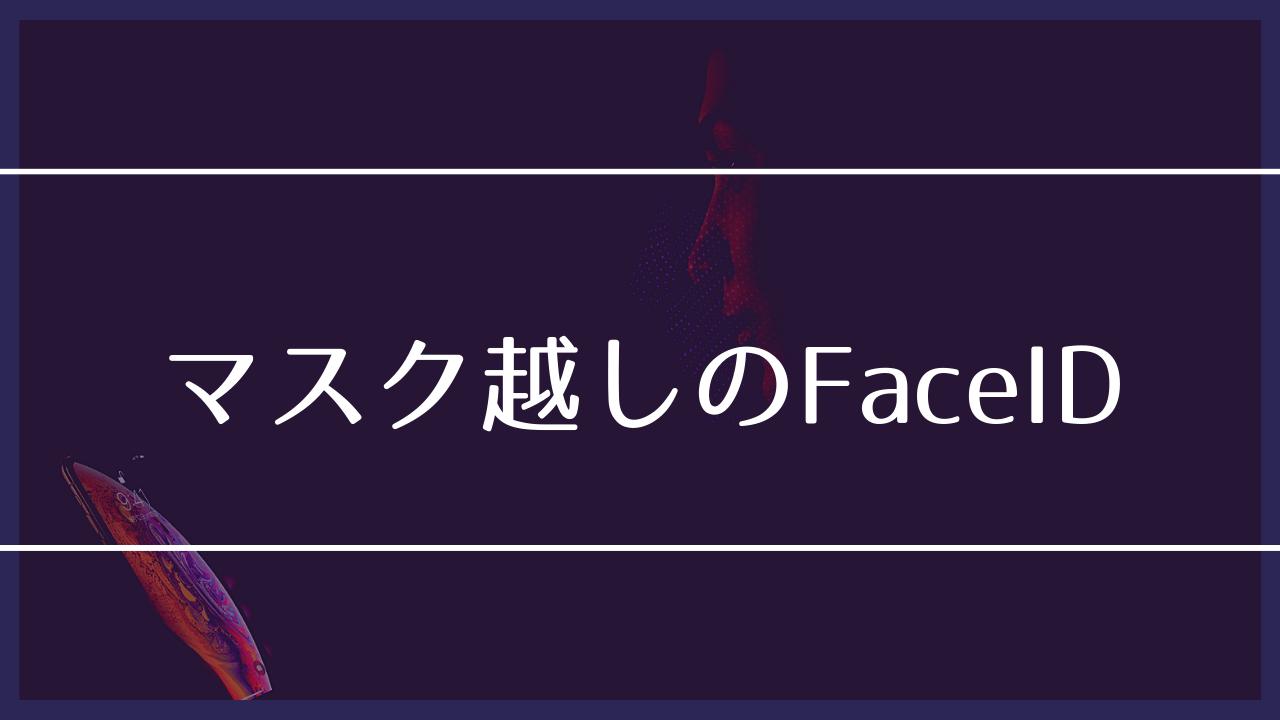 マスク越しのFaceID