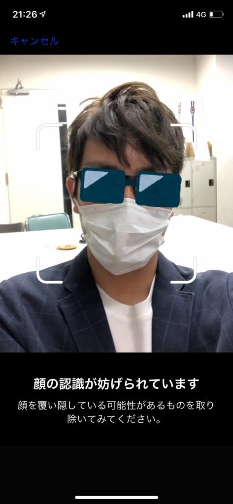 顔認証 マスク