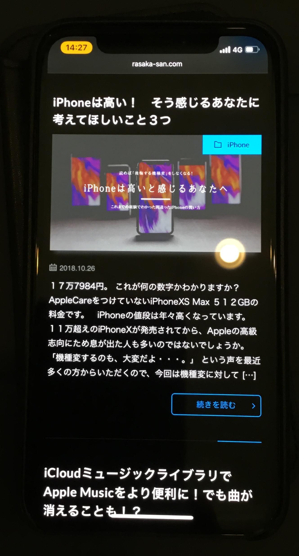 iPhone ダークモード