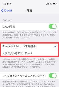 『iPhoneのストレージを最適化』から『オリジナルをダウンロード』に切り替える