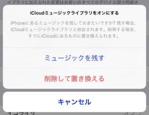 iPhoneにあるミュージックを残しておきたいですか?残す場合、iCloudミュージックライブラリと結合されます。 削除する場合、すでにiCloudにあるものに置き換えられます。