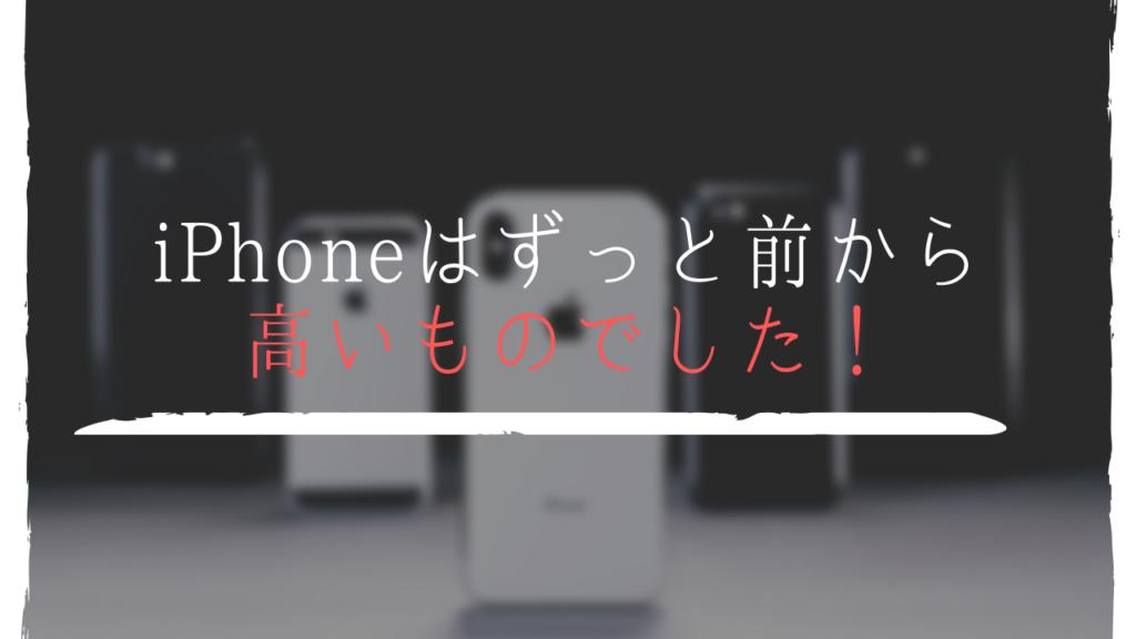 iPhone 高い