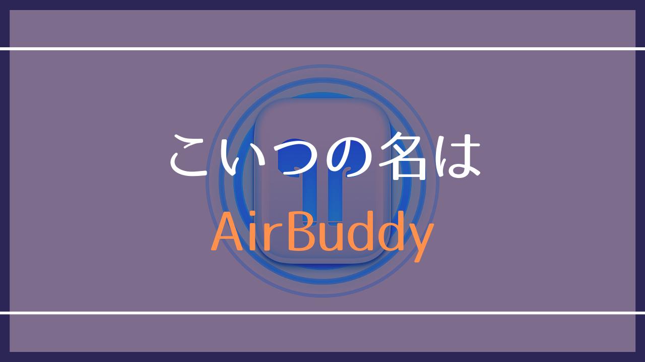 AirBuddy紹介