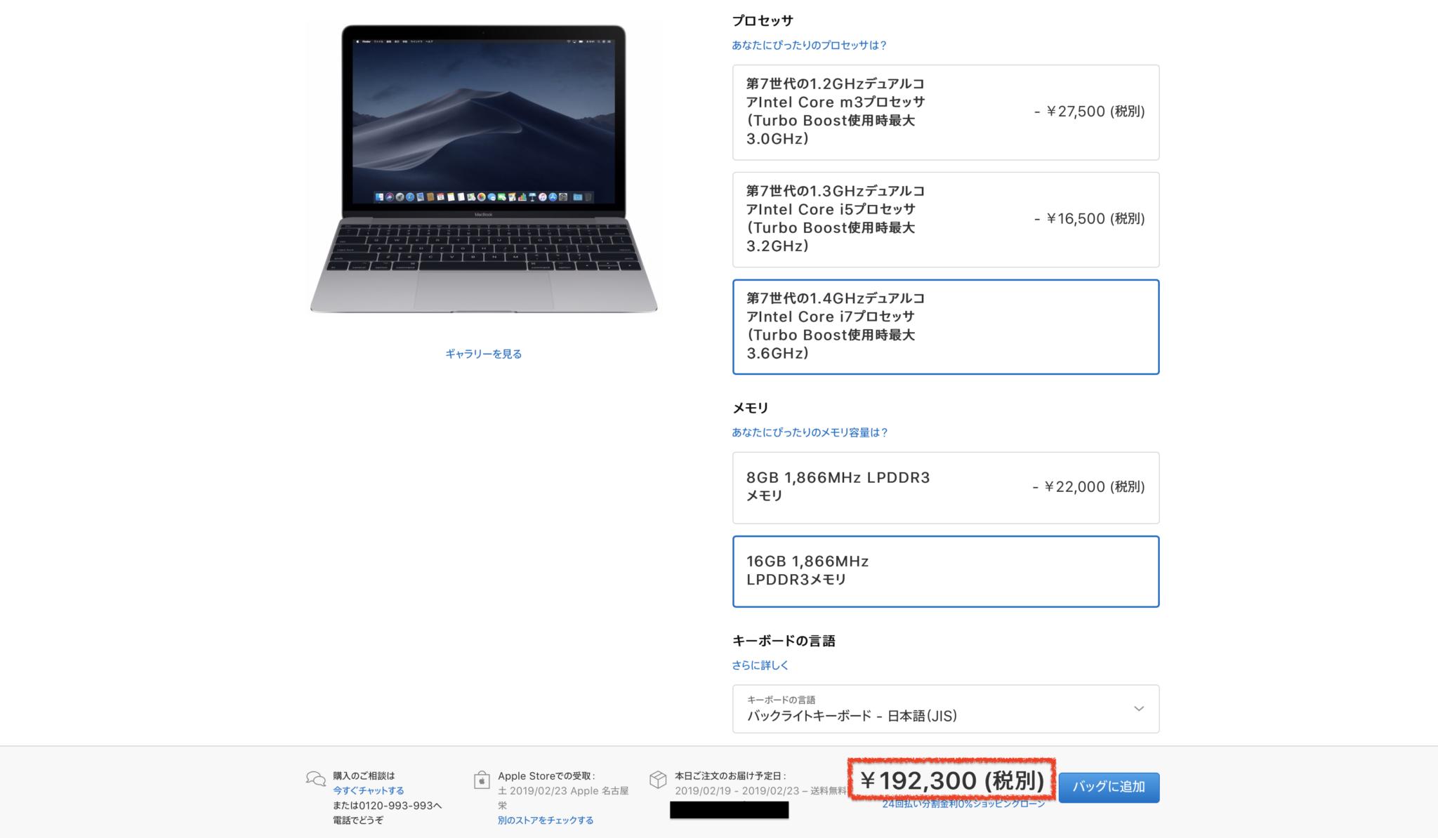 MacBook カスタマイズ