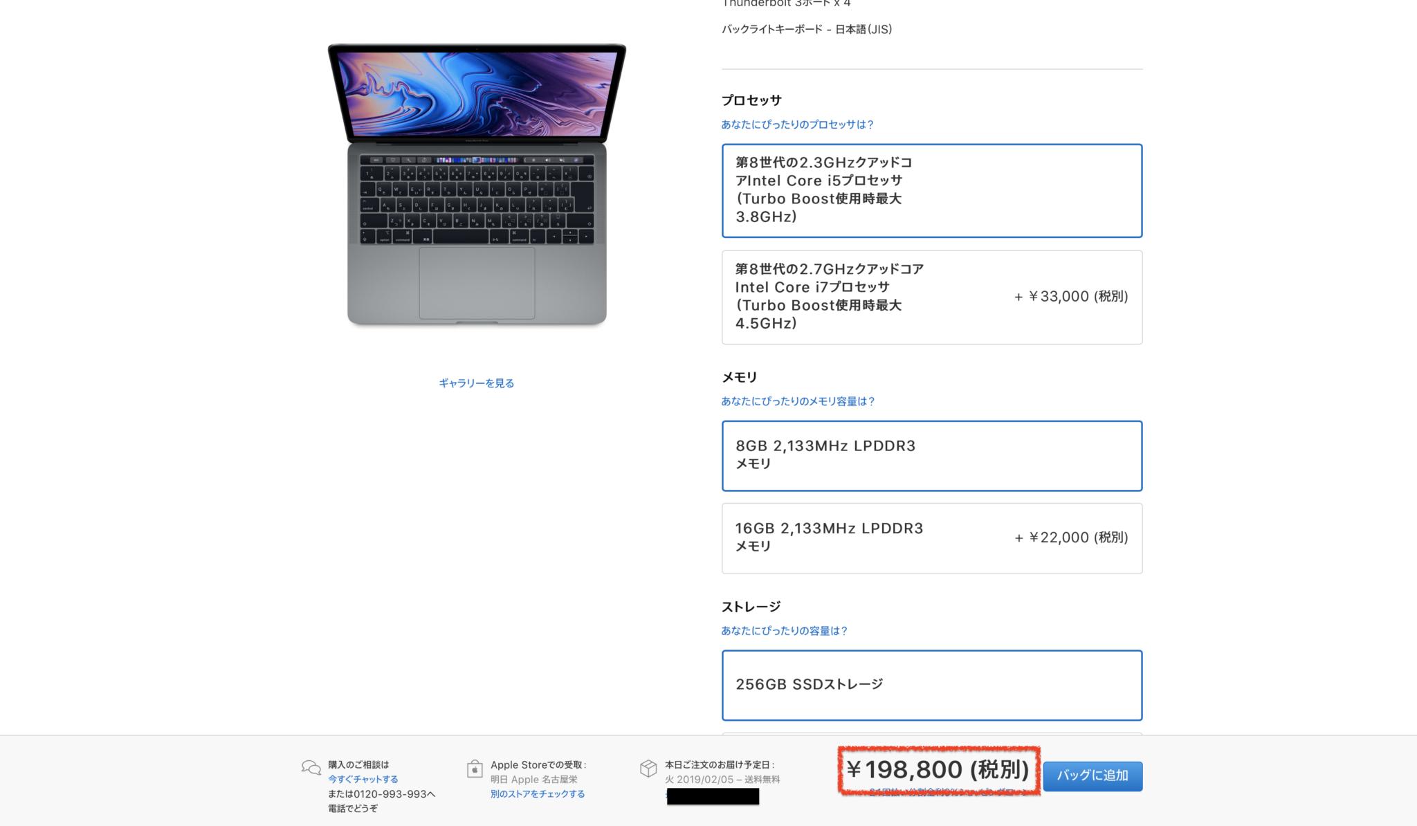 MacBook Pro カスタマイズ