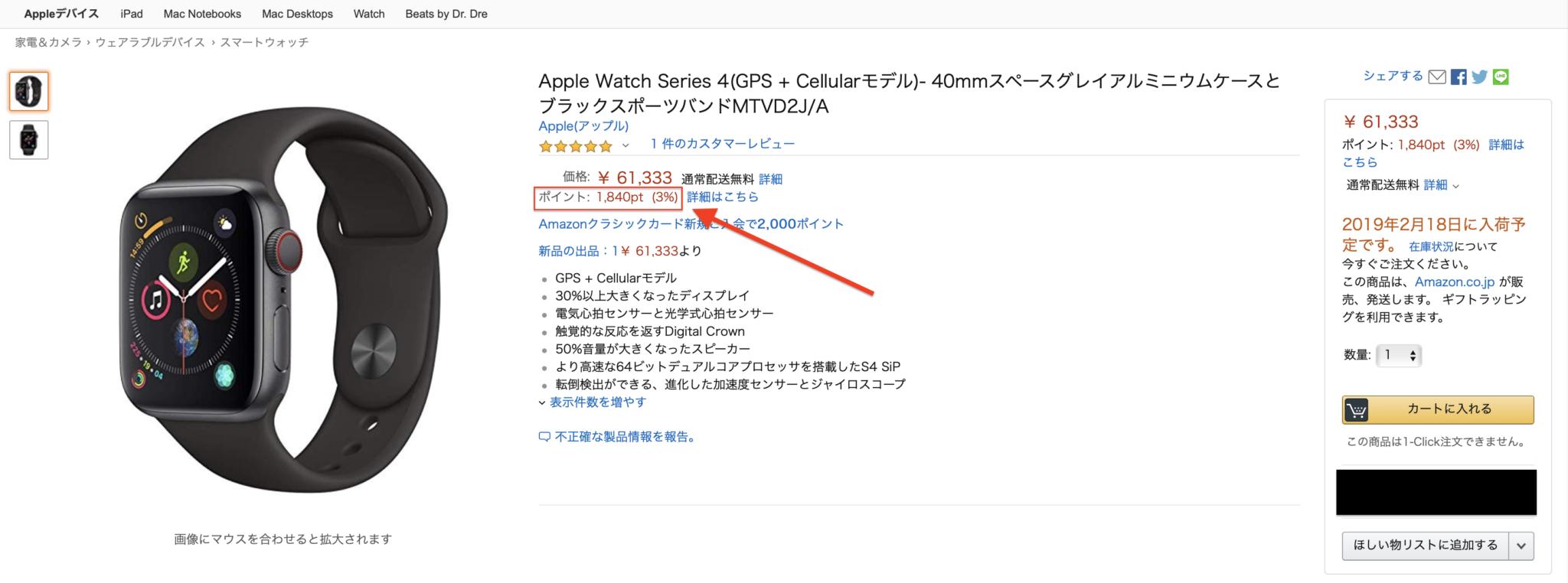 Amazonで購入するアップル製品