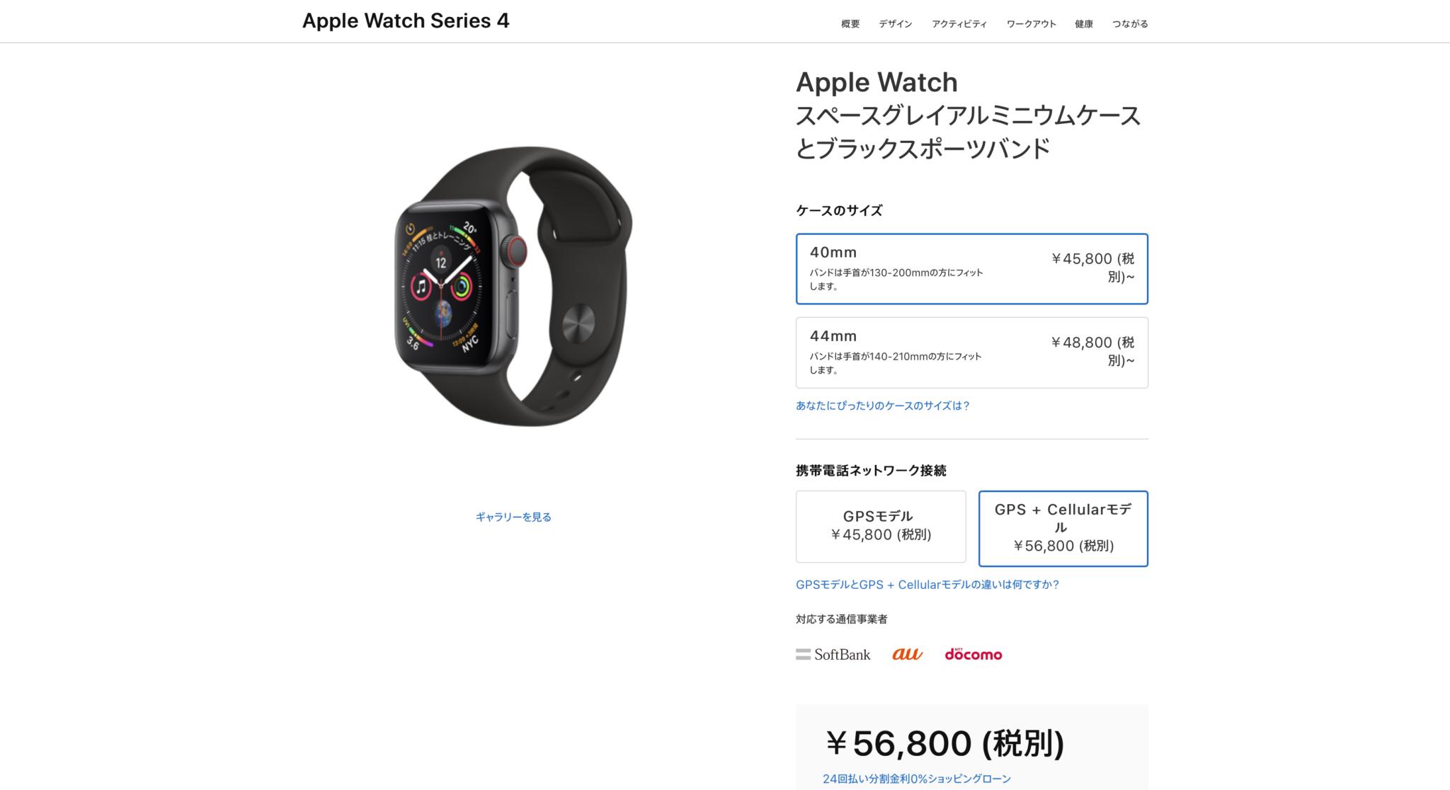 アップルストアで購入するアップル製品