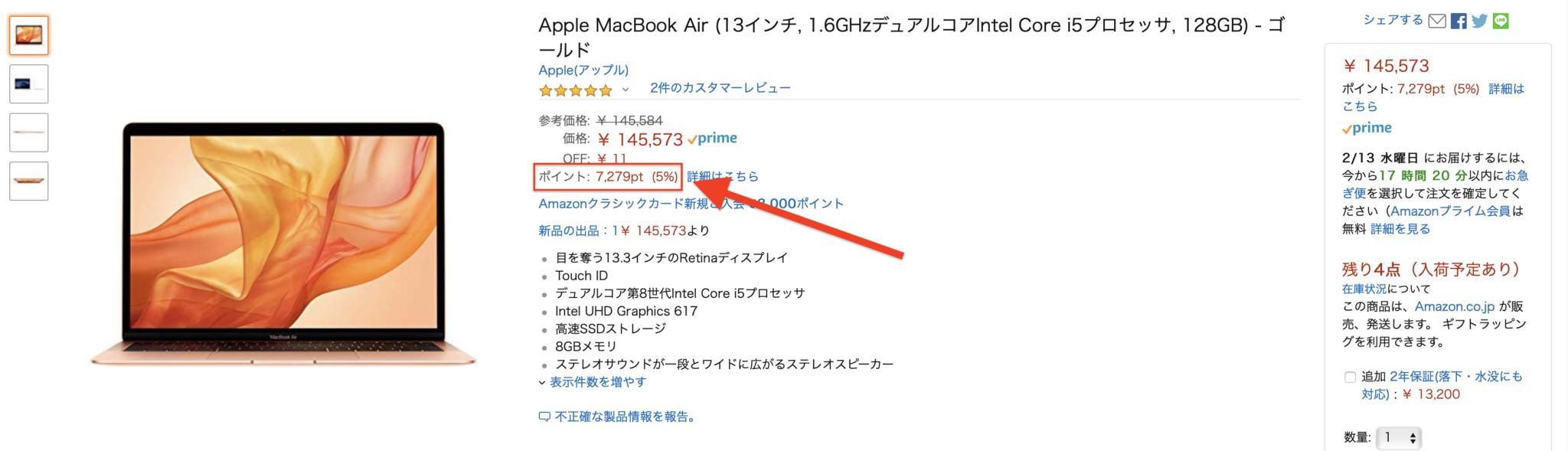 Amazonで販売れているMacBookAir2018年モデル