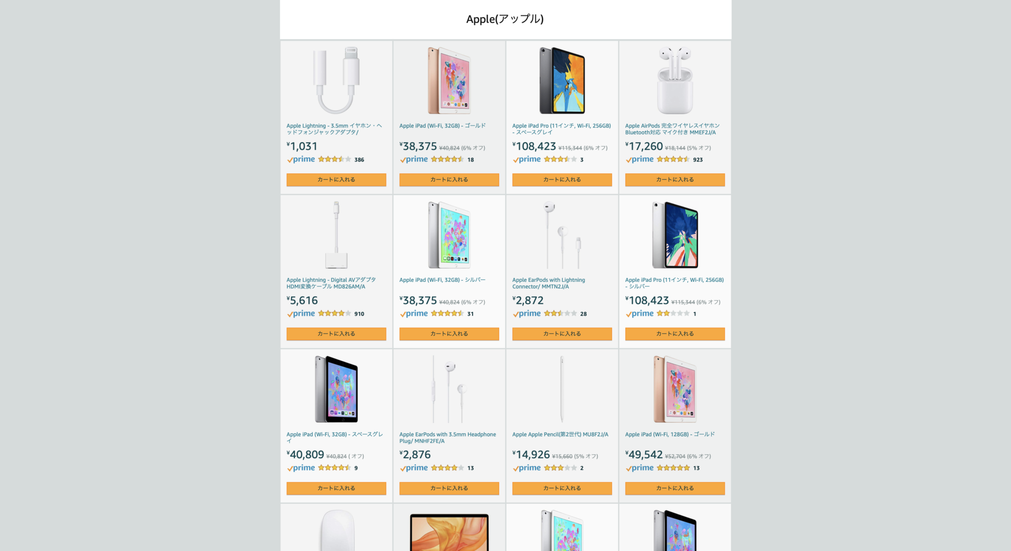 Amazonのアップル製品販売ページ