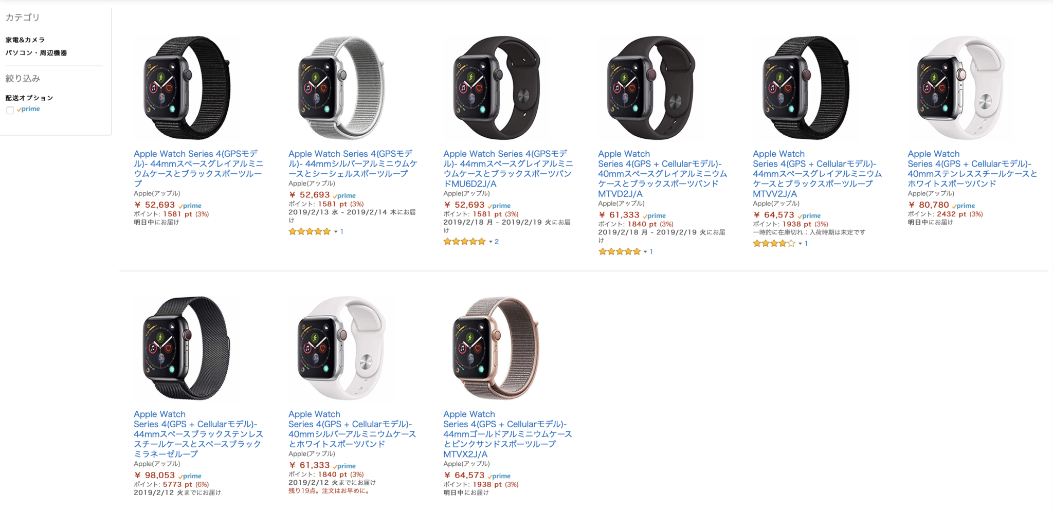 AmazonのApple Watch販売ページ
