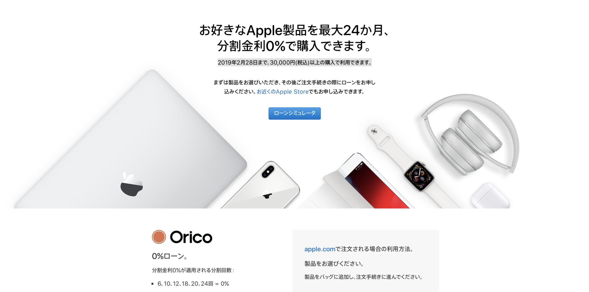 アップル製品 分割購入ページ