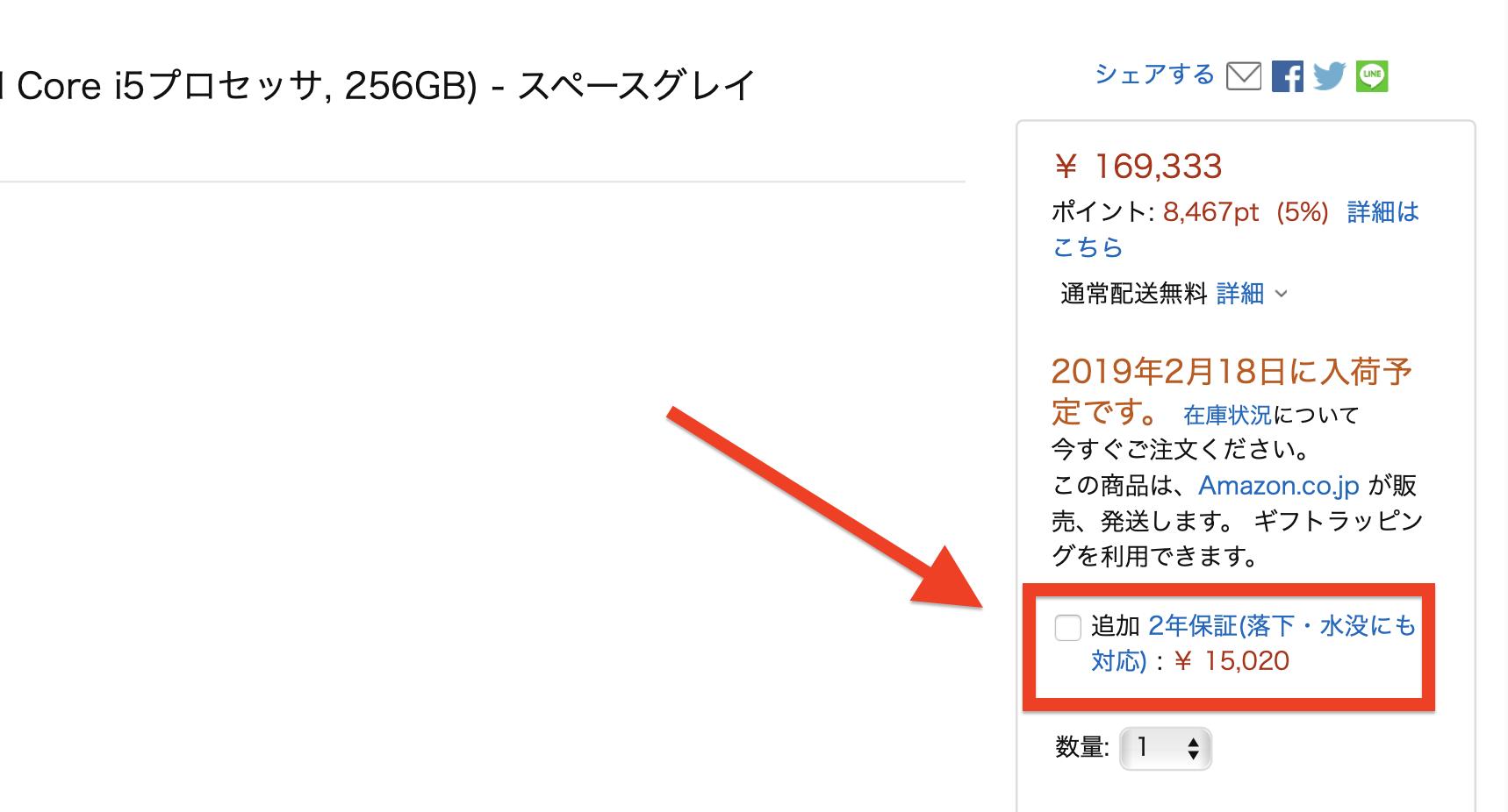 Amazonでアップル製品を買う際の保証