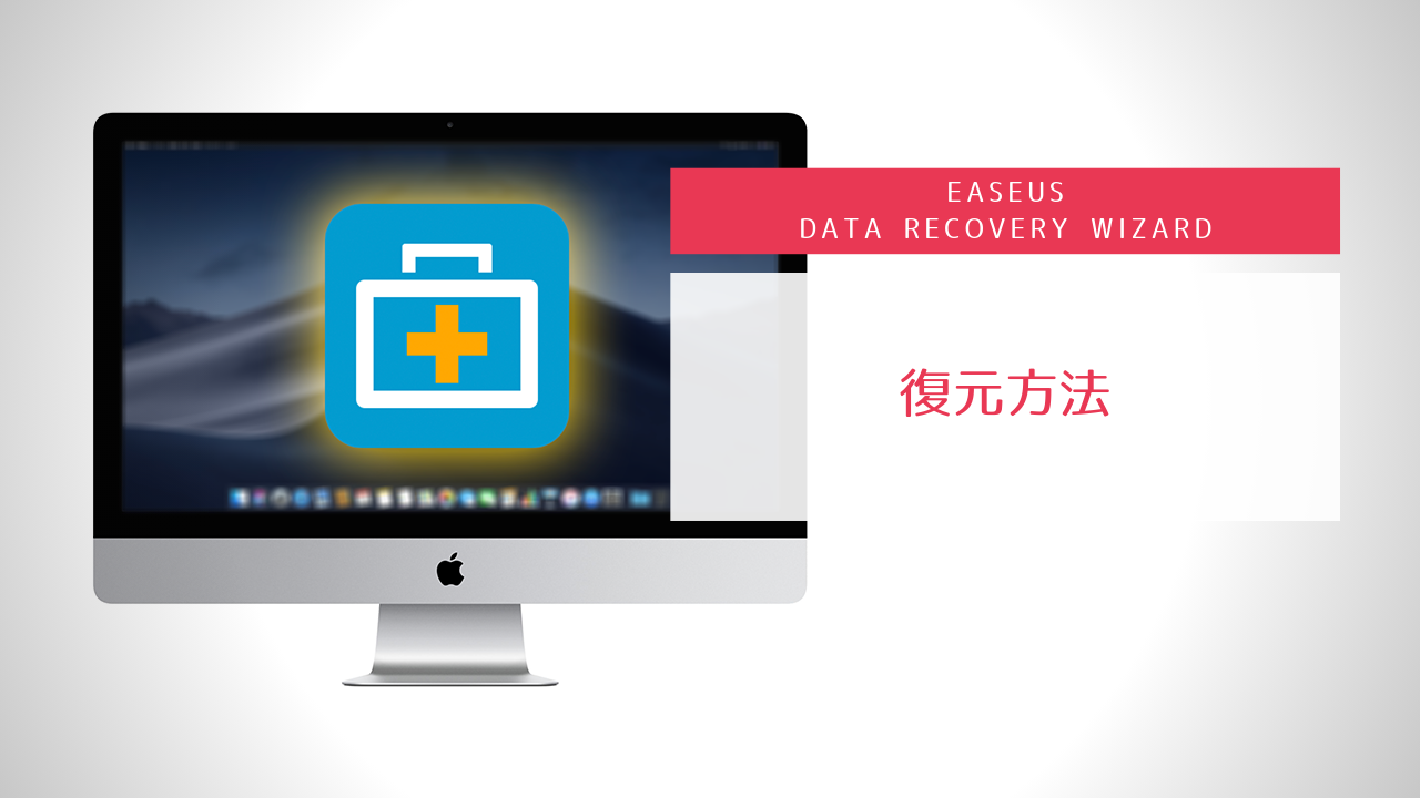 EaseUS Data Recovery Wizardで復元してみた