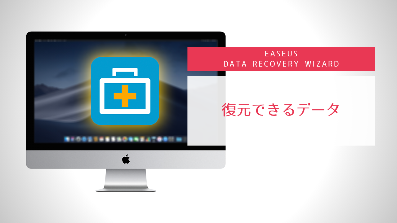 EaseUS Data Recovery Wizardで復元できるデータ