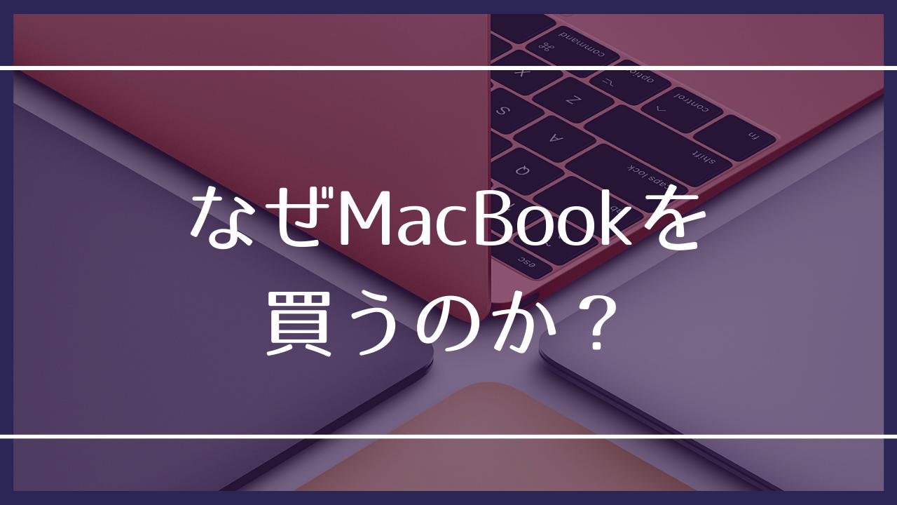 なぜMacBookを買うのか?