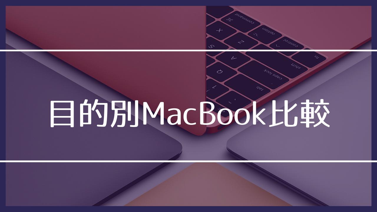目的別MacBook比較