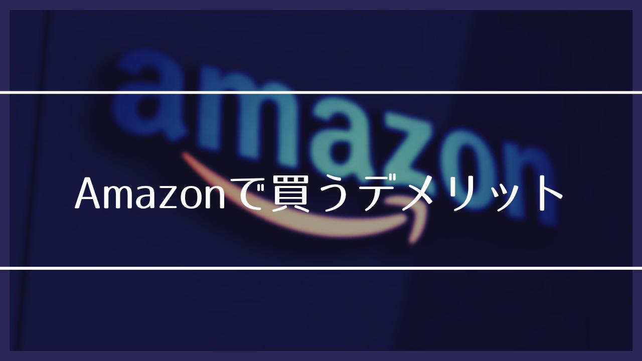 Amazonでアップル製品を購入するデメリットは?