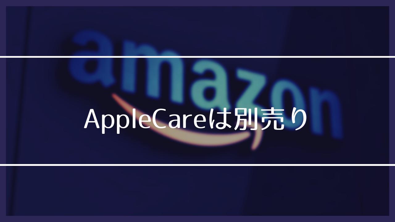 AppleCareは別売りです。
