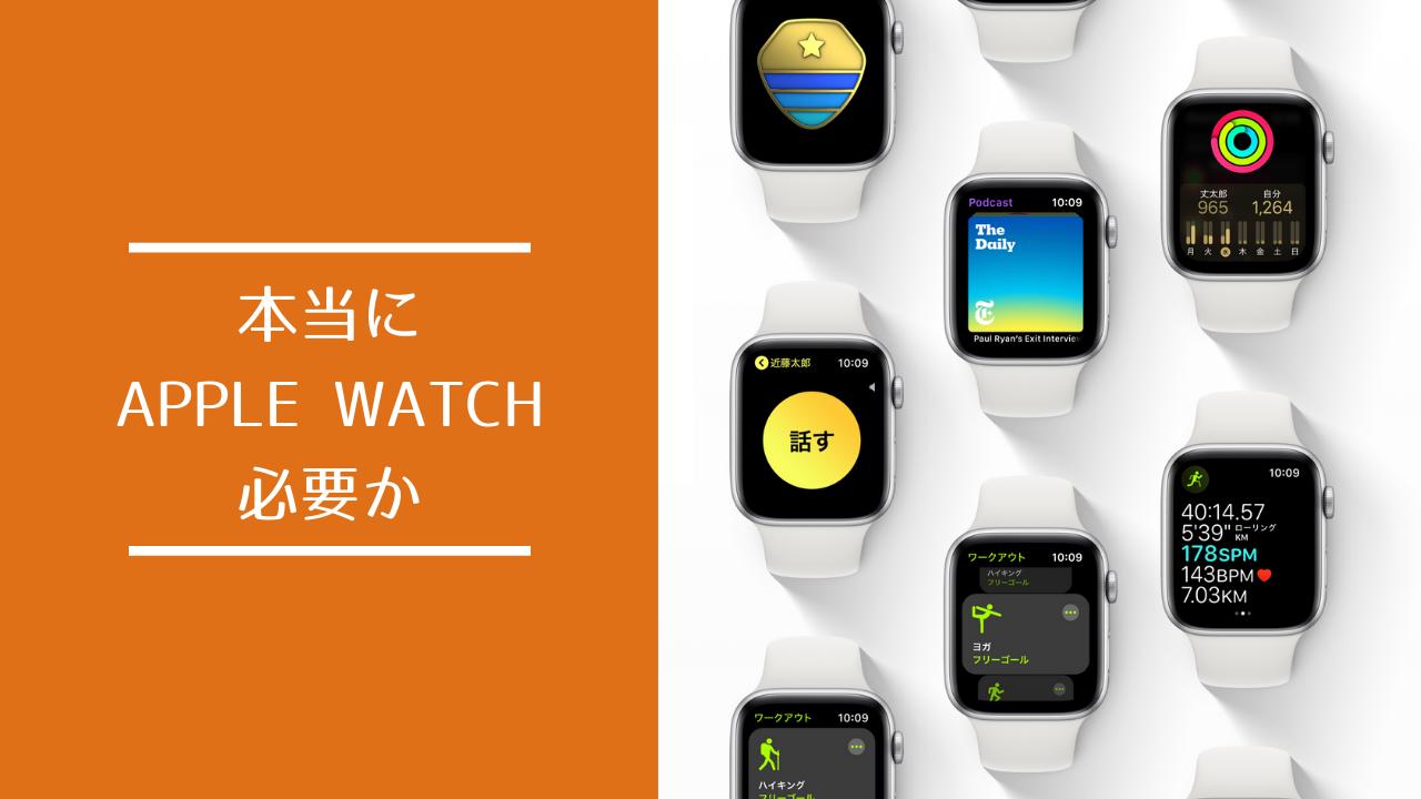 Apple Watchの必要性を考えましょう。