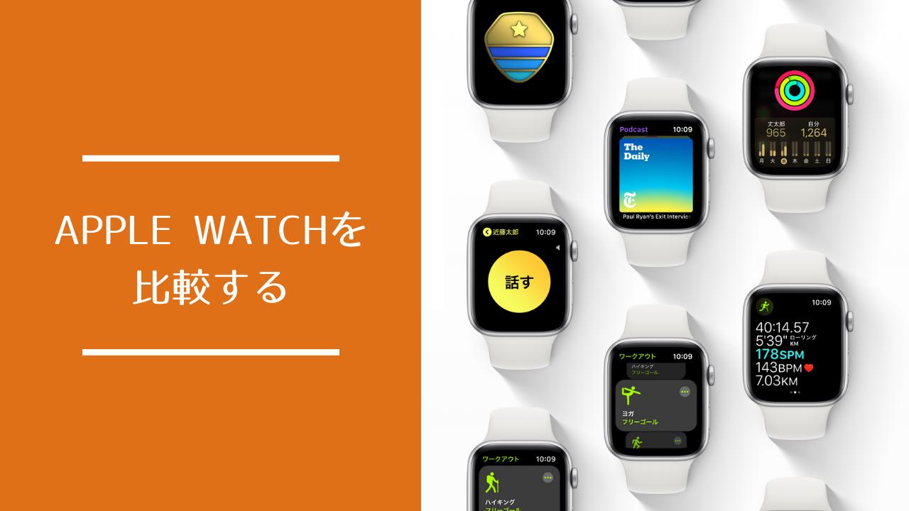 Apple Watchを比較しよう!