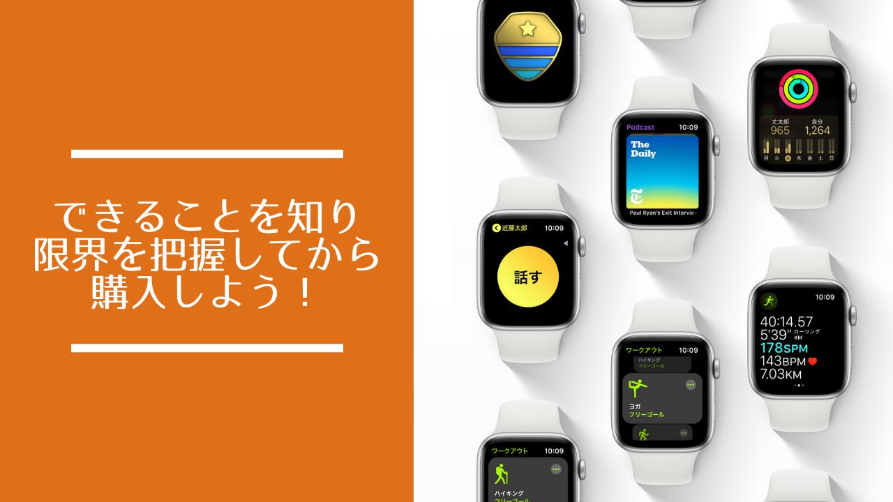 Apple Watchは限界を知った上で購入するようにしよう!