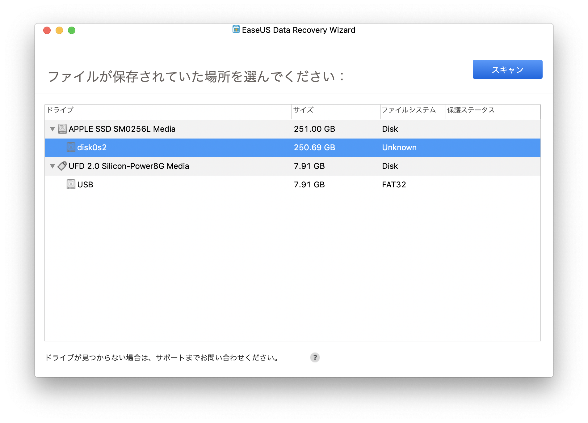 EaseUS Data Recovery Wizardを起動する